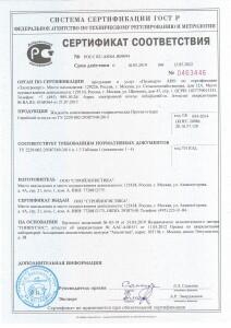 Сертификат на гидрожидкость_page-0001